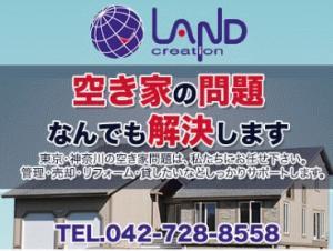 「空き家」特集【産経新聞】